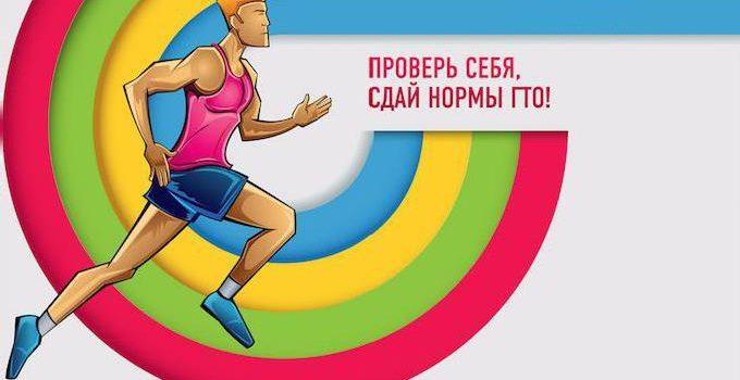 """Комплекс """"ГТО"""" нацелен на развитие массового спорта и оздоровление нации.  Регистрируйтесь, приступайте к испытаниям и получите знак отличия!!!"""