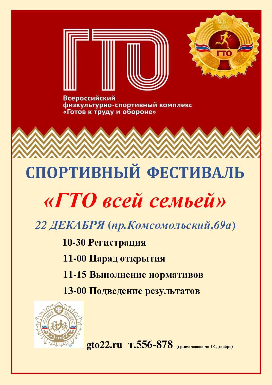"""Городской фестиваль """"ГТО всей семьей!"""""""