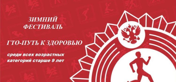 """Зимний фестиваль """"ГТО-путь к здоровью"""""""