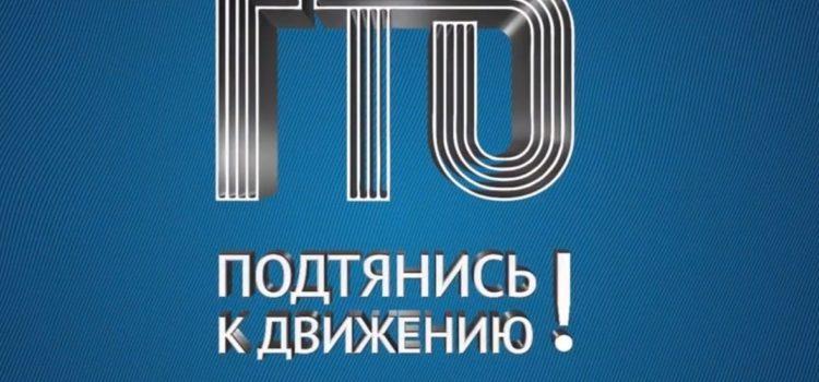 МБУ «Центр тестирования ВФСК «ГТО» г.Барнаула объявляет конкурс.