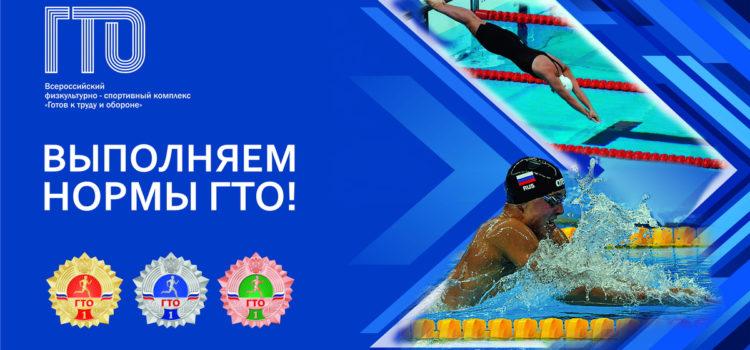 Плыви к золоту, плыви за победой!