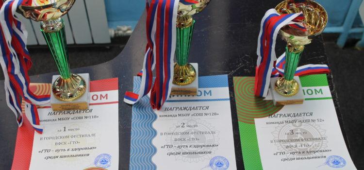 """Фестиваль """"ГТО – путь к здоровью"""" среди школьников"""