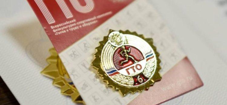 Министерство спорта РФ издало приказ об очередном награждении золотым знаком ГТО, а краевой минспорт – серебряным и бронзовым